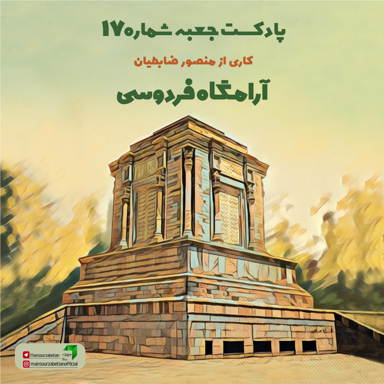 جعبهی شمارهی ۱۷؛ آرامگاه فردوسی