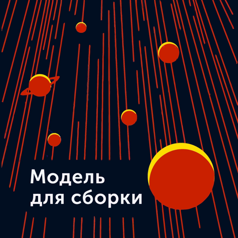 «Орбита захоронения». Часть I (Дмитрий Богуцкий)