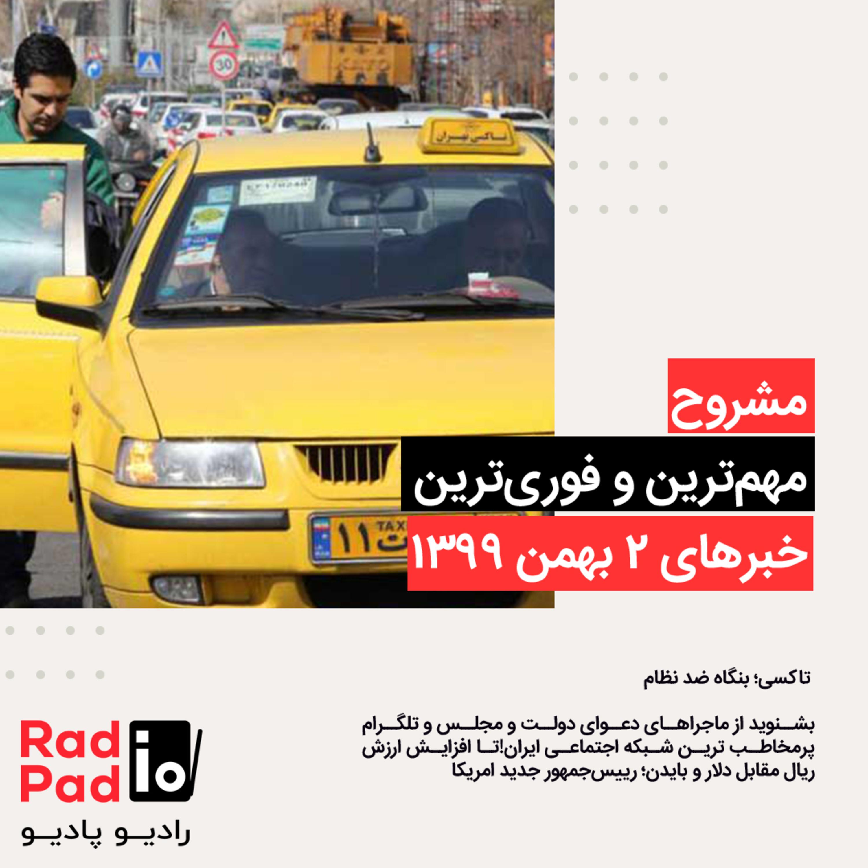 تاکسی؛ بنگاه ضد نظام – 99.11.02