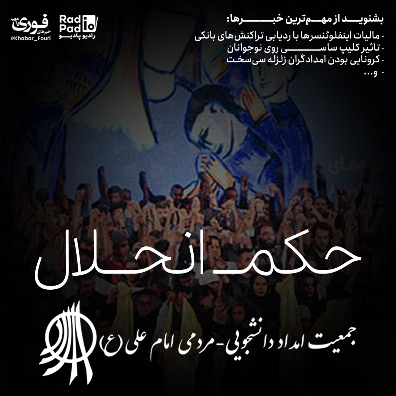 حکم انحلال جمعیت امام علی - 99.12.14