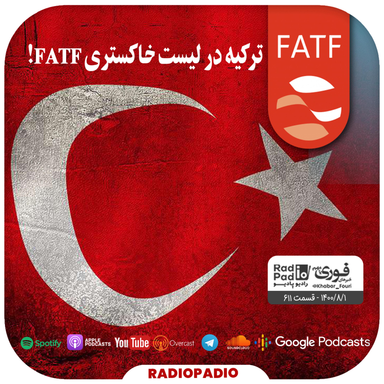 ترکیه در لیست خاکستری اف ای تی اف – 1400.08.01