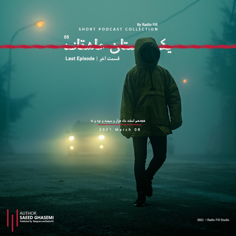 Yeak Dastaneh Asheghaneh 05  یک داستان عاشقانه 05