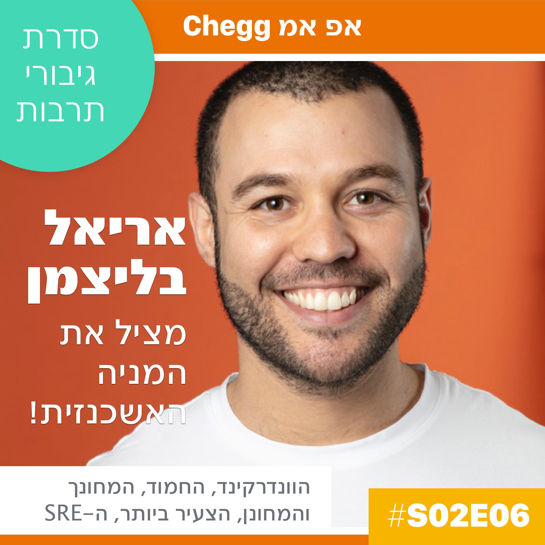 S02E06 — הוונדרקינד– הבחור הצעיר ביותר בצ׳ג ישראל – אריאל בליצמן