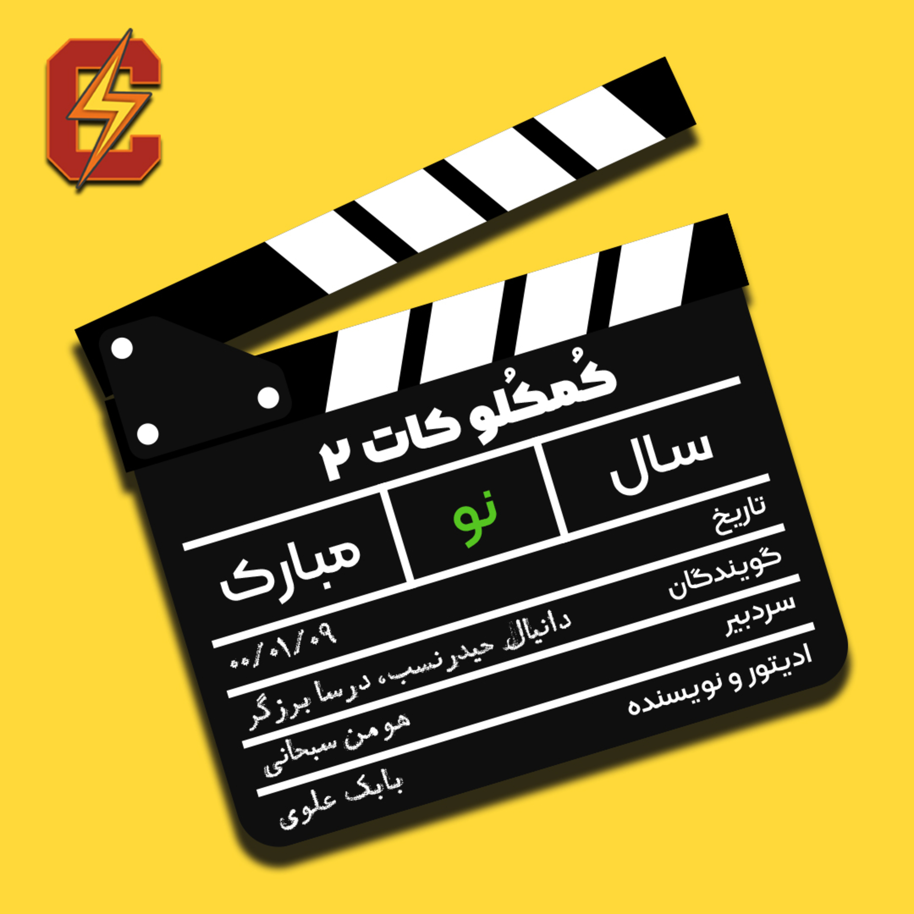 Comcolo Cut 2 – Bloopers | کمکولو کات دوم