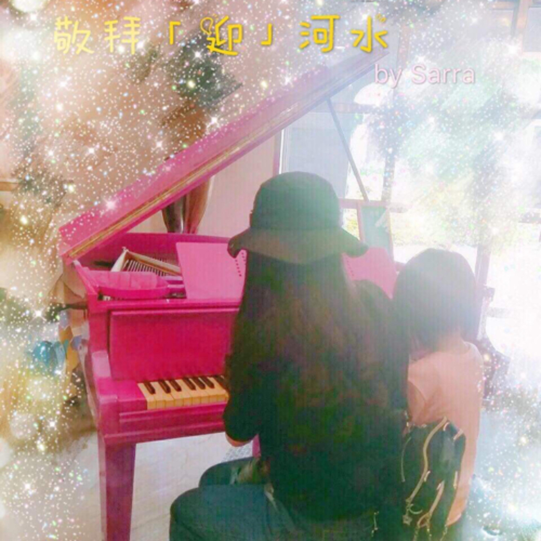 """[週二 敬拜""""迎""""河水#4] 讚頌祢聖名 (永遠稱頌祢 - 小羊詩歌 粵語版) Demo Cover"""