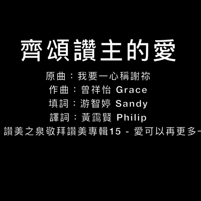 [週四 BigSound精選#9] 齊頌讚主的愛 ( 我要一心稱謝祢 - 讚美之泉 粵語版) Demo Cover