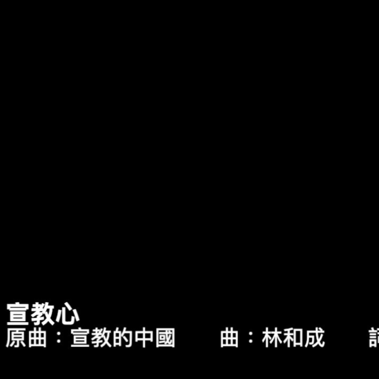 [週四 BigSound精選#10] 宣教心 ( 宣教的中國 粵語版) Demo Cover