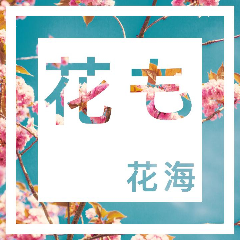 [週六 敬拜丸#13] 花海 (花も - MEBIG 粵語版) Demo Cover