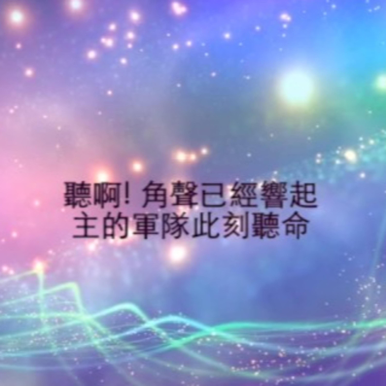 [週三 吉Bless You #11] 主的軍隊 ( 耶和華的軍隊 - 小羊詩歌 粵語版) Demo Cover