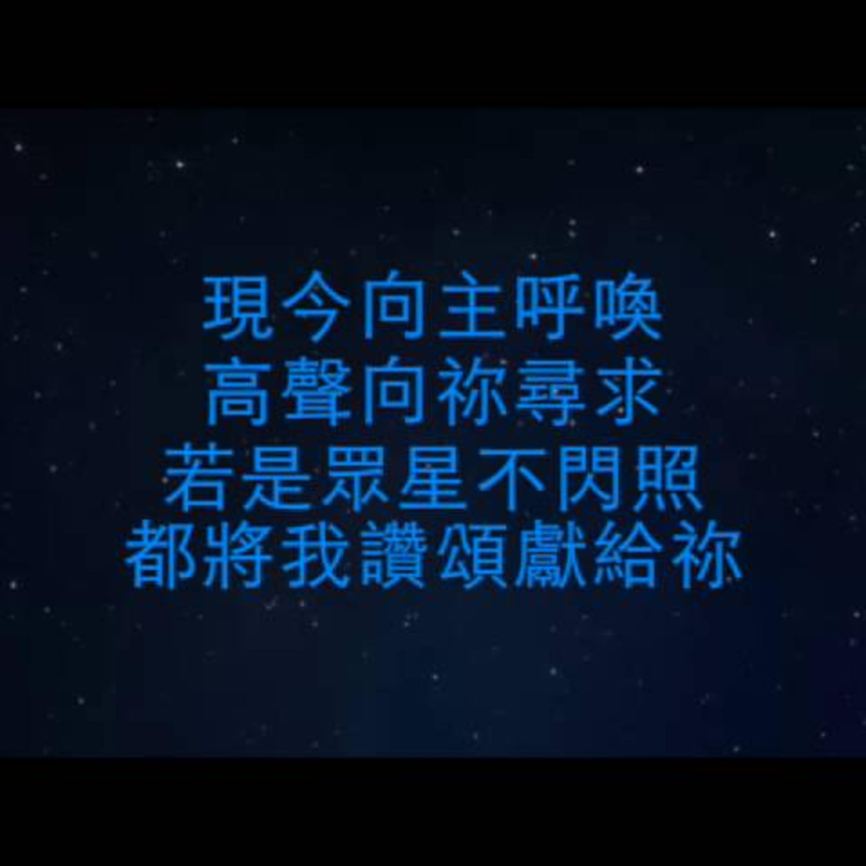 [週一 CantonHymn精選#14] 祢的愛 ( Your Love - Vineyard 粵語版) Demo Cover