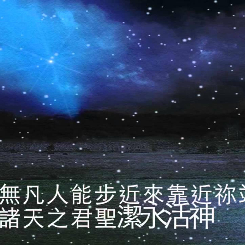 [週三 吉Bless You #13] 聖誕獻祭 ( Christmas Offering - Paul Baloche 粵語版) Demo Cover