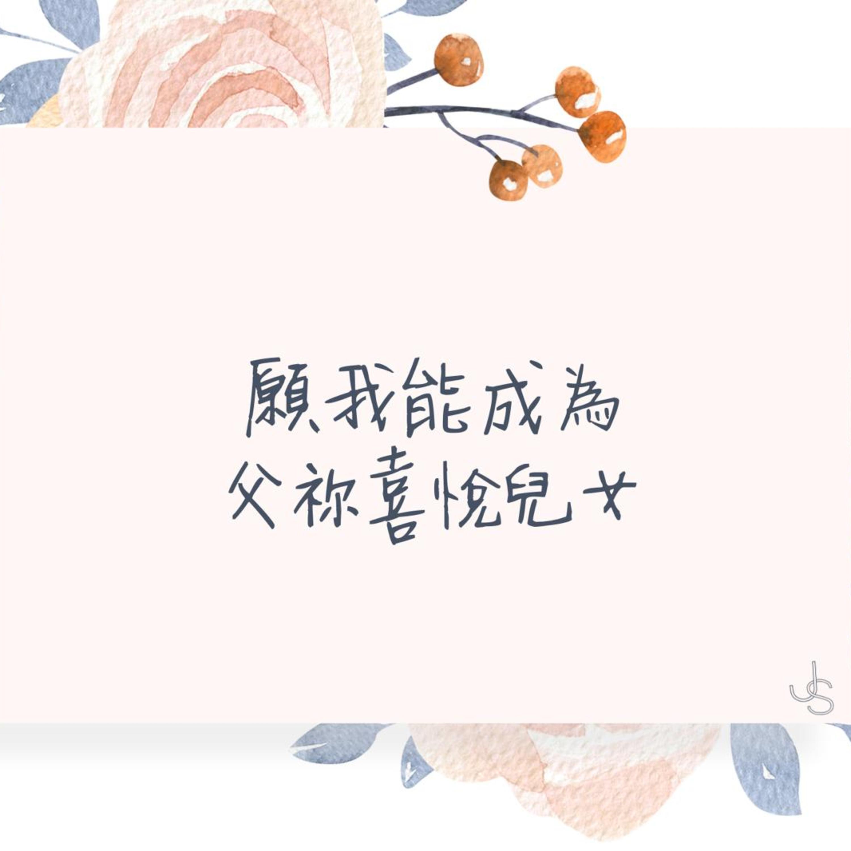[週六敬拜丸#25] 讓我能成為父祢喜悅兒女 (我需要有祢在我生命中 - 粵語版) Demo Cover