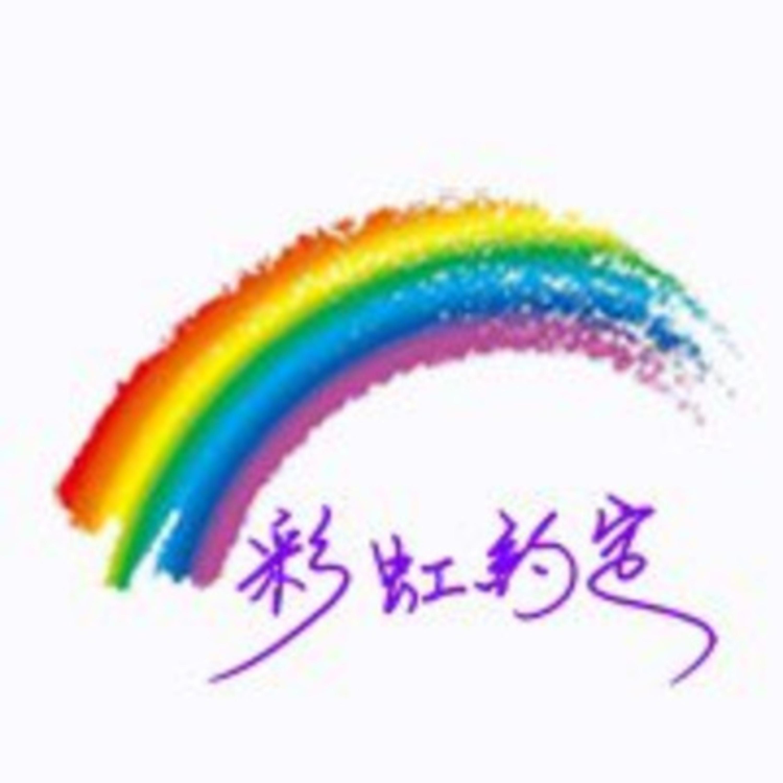 [週五 彩虹約定#26] 天家富有 (原創詩歌)
