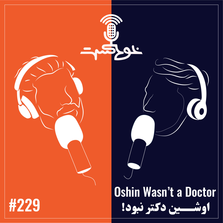 EP229 – Oshin Wasn't a Doctor – اوشین دکتر نبود