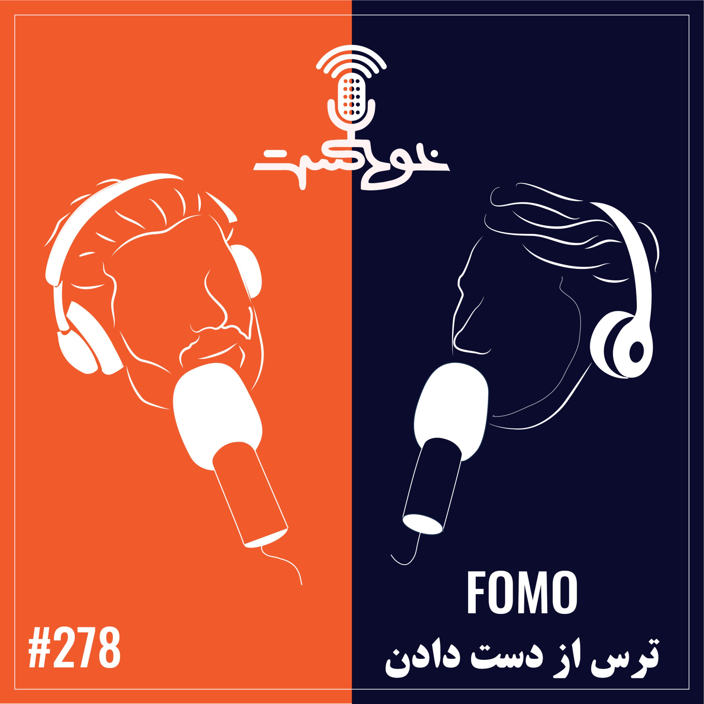 EP278 – FOMO – ترس از دست دادن
