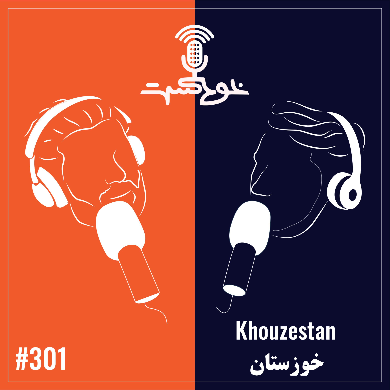 EP301 – Khouzestan – خوزستان