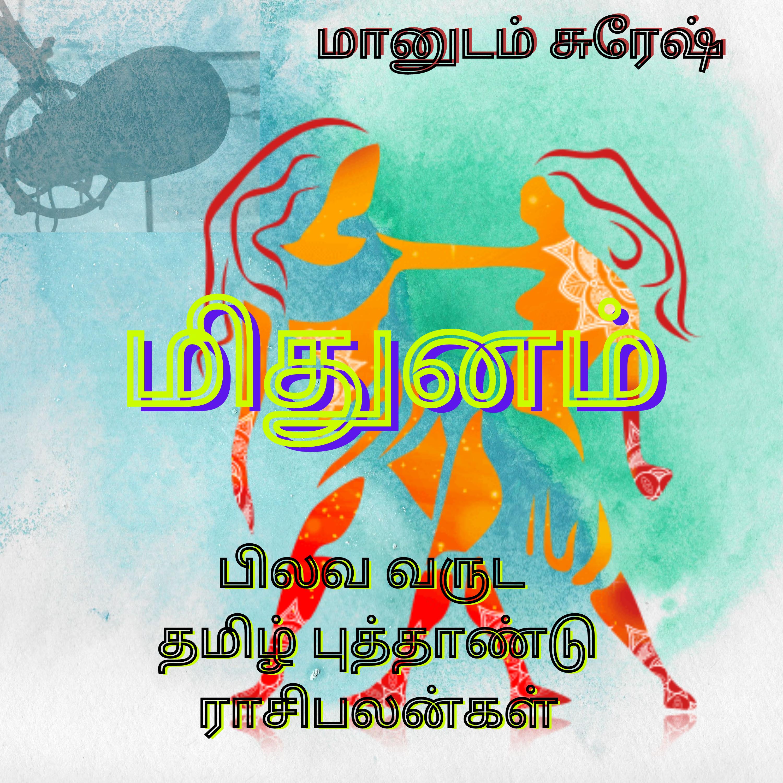 Tamil New Year Horoscope prediction Gemini zodiac sign  Maanudam Suresh