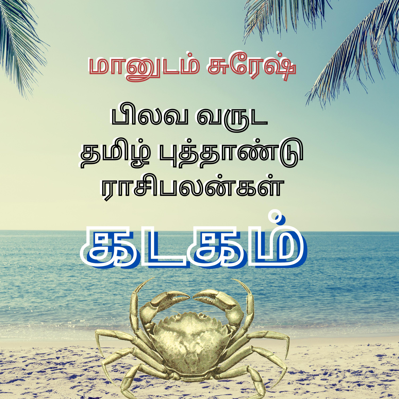 Tamil New Year Horoscope prediction cancer zodiac sign  Maanudam Suresh