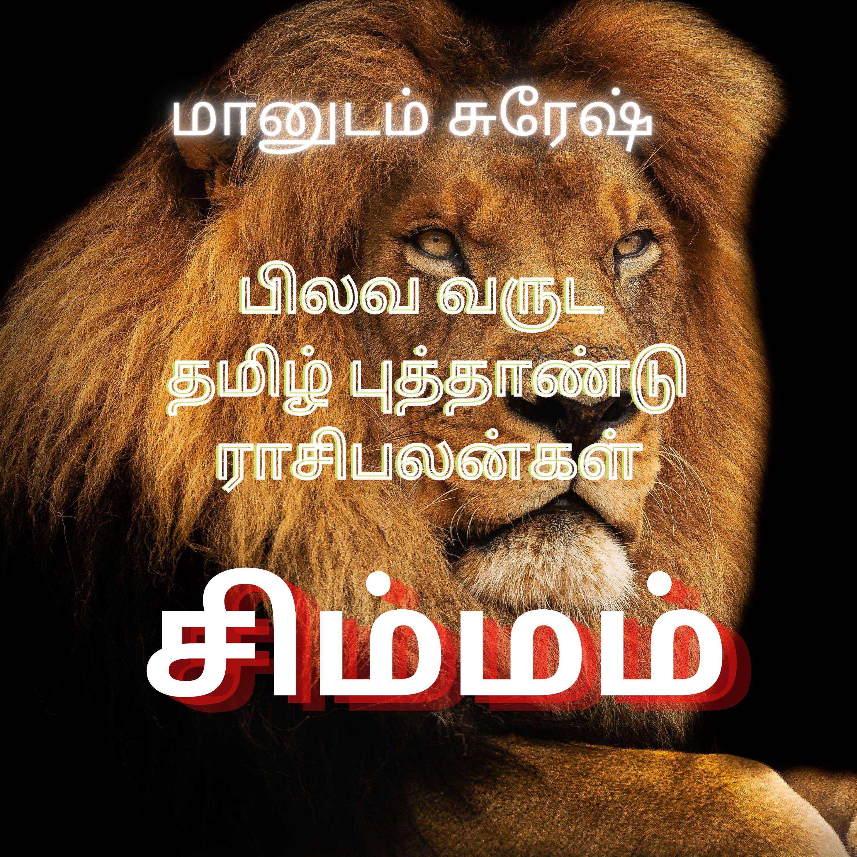 Tamil New Year Horoscope prediction Leo zodiac sign| Maanudam Suresh