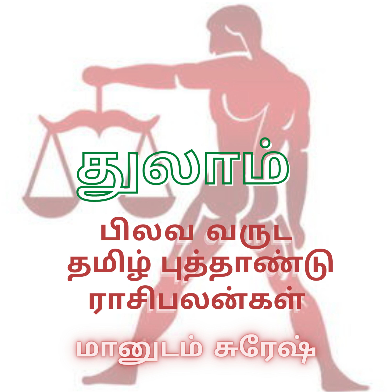 Tamil New Year Horoscope prediction Libra zodiac sign| Maanudam Suresh