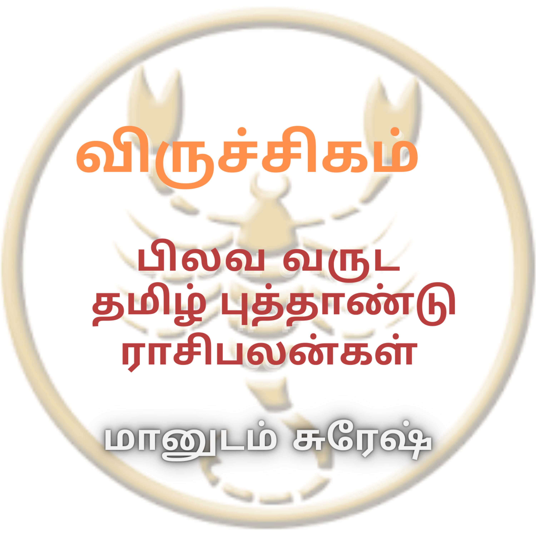 Tamil New Year Horoscope prediction Scorpio zodiac sign| Maanudam Suresh