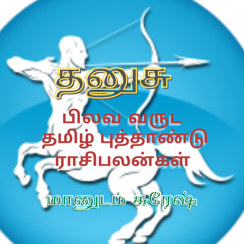 Tamil New Year Horoscope prediction Sagittarius zodiac sign  Maanudam Suresh