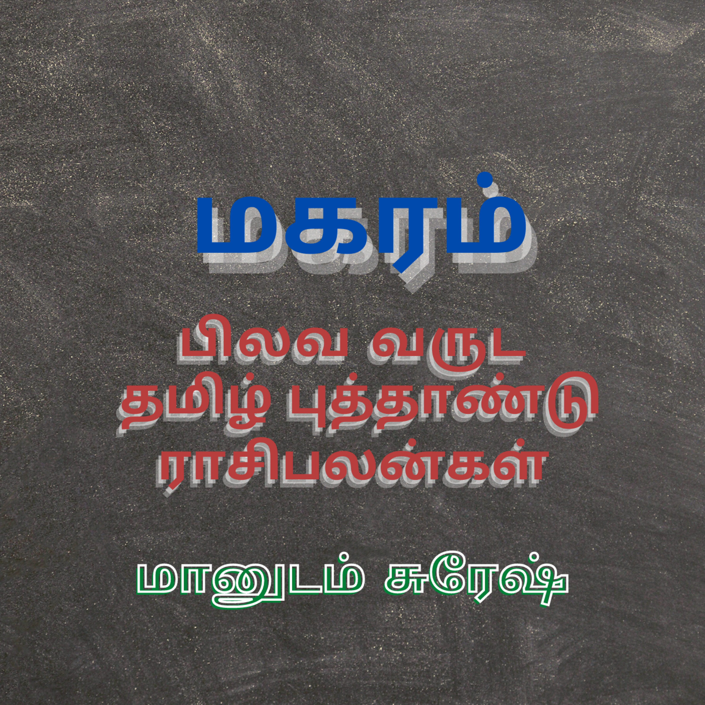 Tamil New Year Horoscope prediction Capricorn zodiac sign  Maanudam Suresh