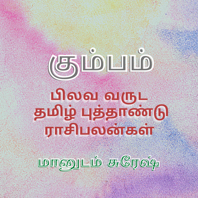 Tamil New Year Horoscope prediction Aquarius zodiac sign| Maanudam Suresh