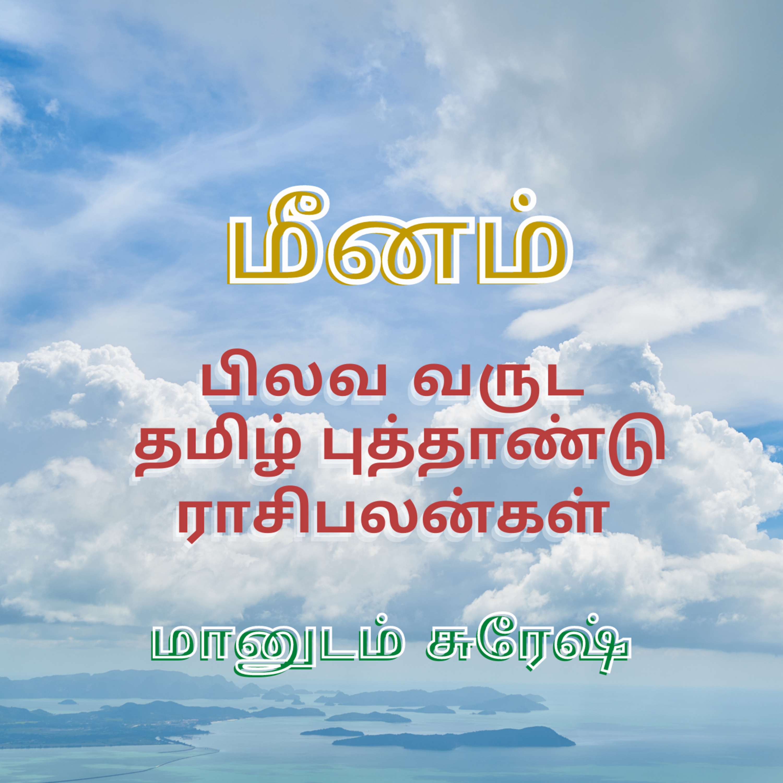 Tamil New Year Horoscope prediction Pisces zodiac sign| Maanudam Suresh