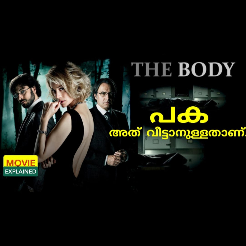 കാണാതായ ശവം The Body Spanish crime thriller mystery story in Malayalam