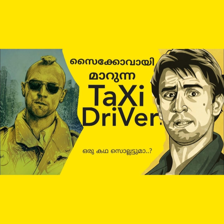 സൈക്കോ Taxi Driver 1976 American neo-noir psychological crime drama Malayalam Story