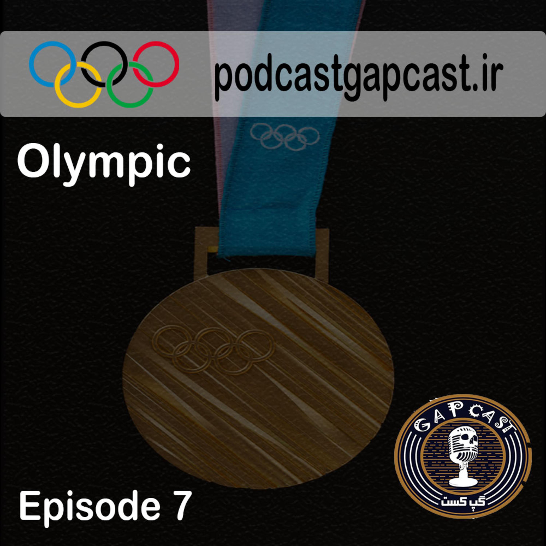 گپ کست  هفتم   المپیک