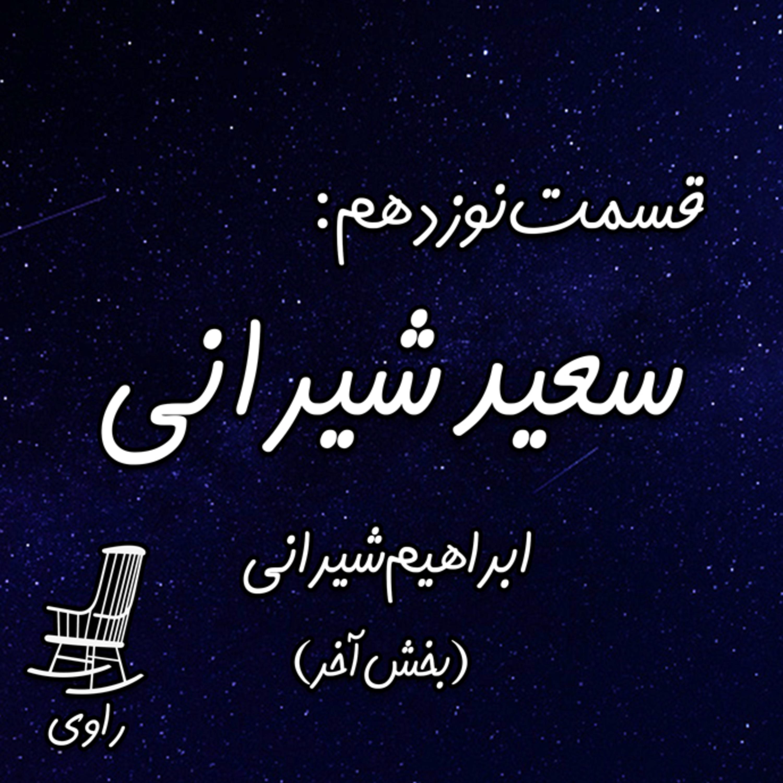 19-سعید شیرانی – ابراهیم شیرانی