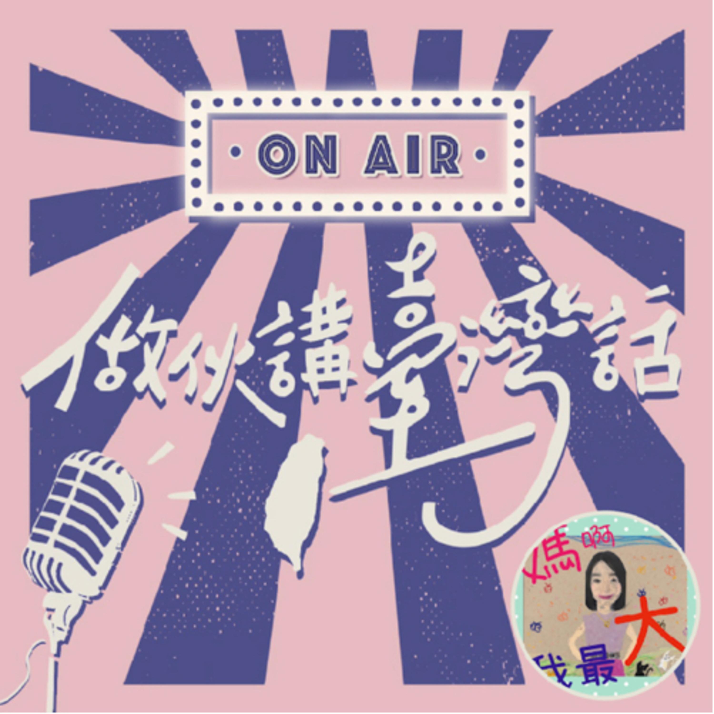 【台語週特企】+ 台南人的台語其實不輪轉,還要來唱個台語歌 ft.各大podcasters