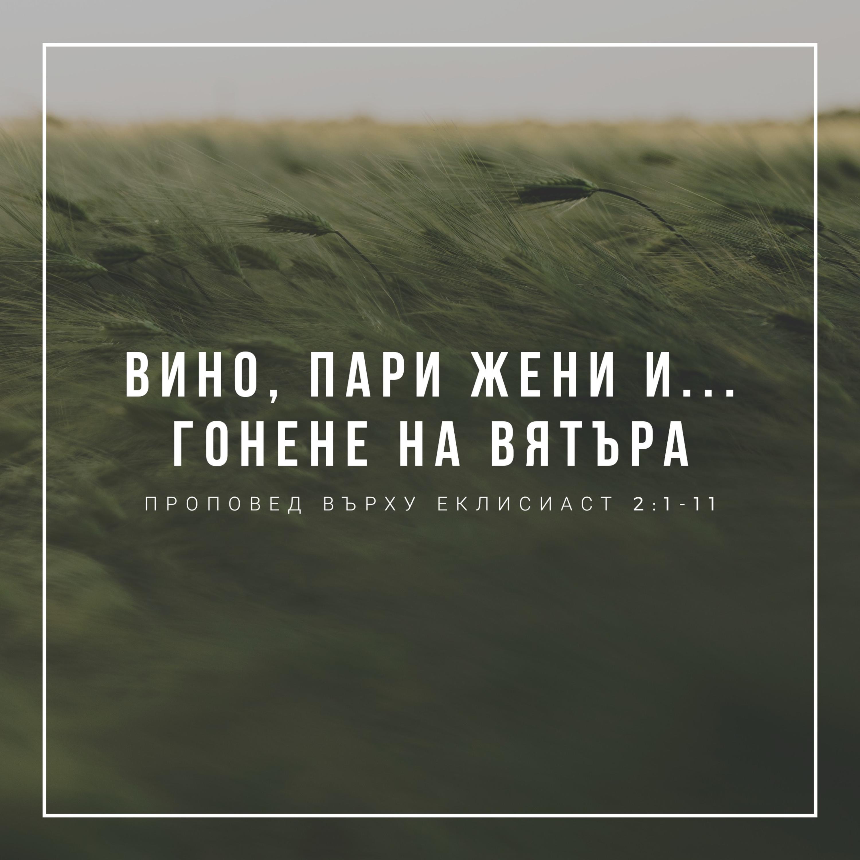 Вино, пари, жени и… гонене на вятъра (Еклисиаст 2:1-11)