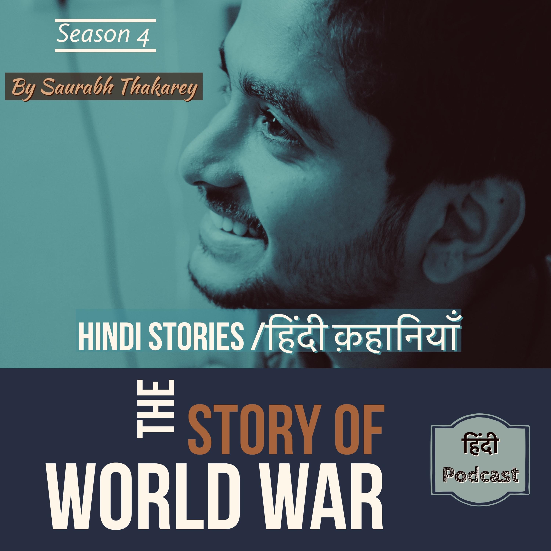 #32 WORLD WAR | Ep.11 War to Survive | विश्व युद्ध १