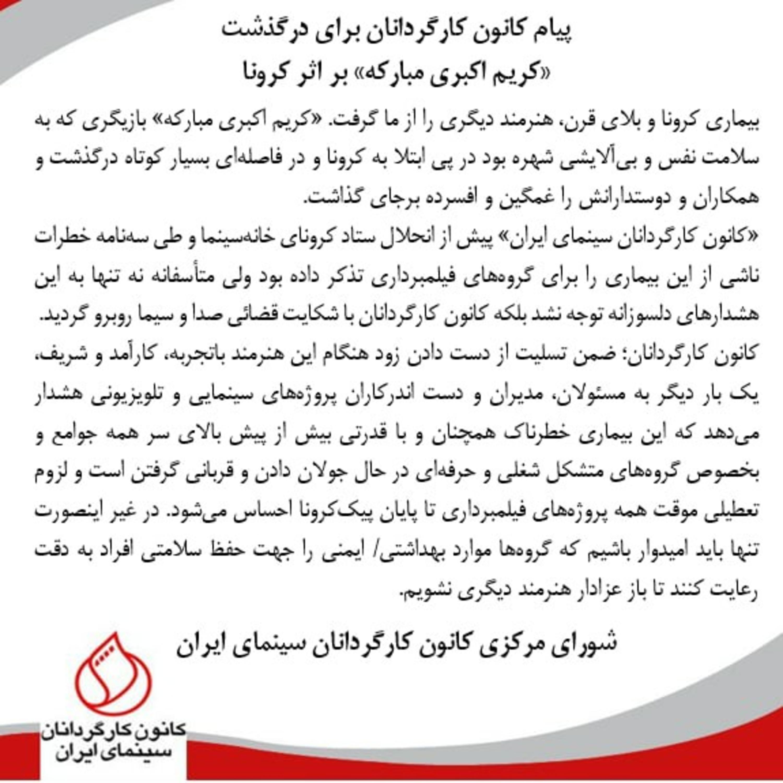 ۱۱. مصاحبه ای درباره درگذشت کریم اکبری مبارکه و بیانیه کانون کارگردانان