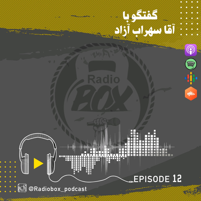 رادیو باکس قسمت 12
