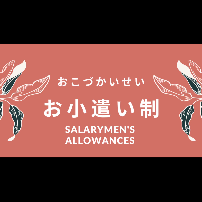 お小遣い制(おこづかいせい) Salarymen's allowance