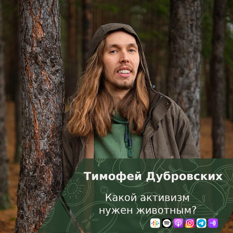 03. Тимофей Дубровских: Как эффективно помогать животным