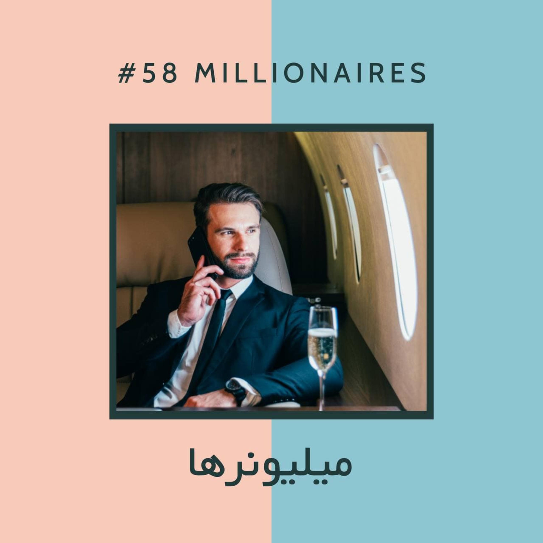 EP58 – آجیل – میلیونرها