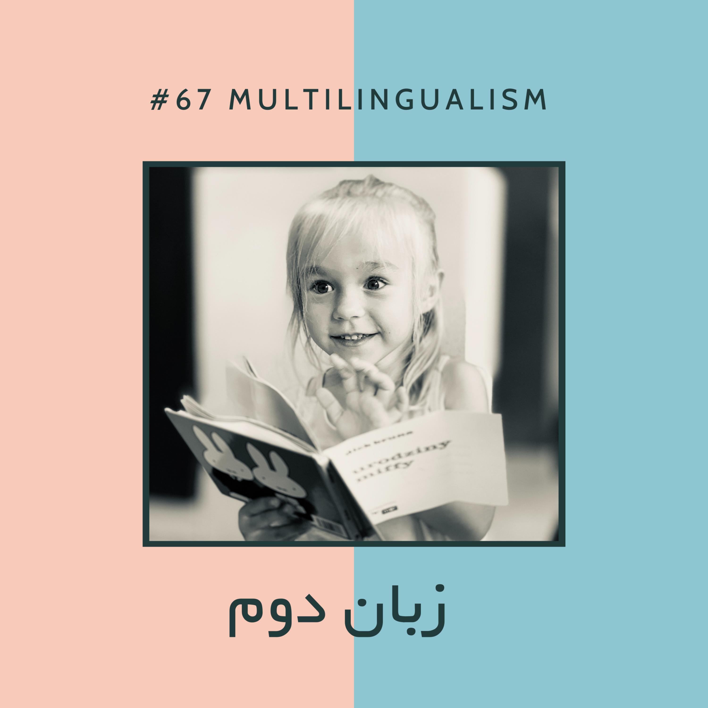 EP67 – آجیل – زبان دوم