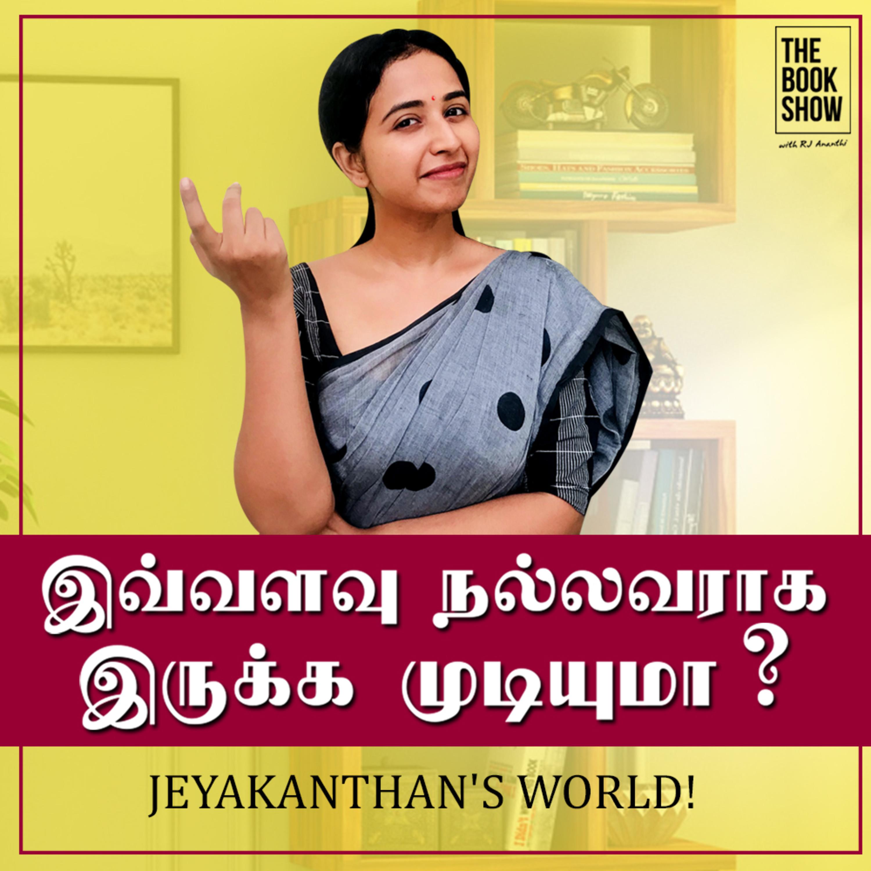 இவ்வளவு நல்லவராக இருக்க முடியுமா? Jeyakanthan's யாருக்காக அழுதான்?   The Book Show ft. RJ Ananthi