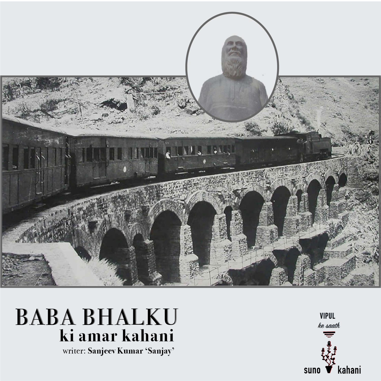 Ep 12 - Baba Bhalku Ki Amar Kahani by Sanjeev Jaiswal 'Sanjay'