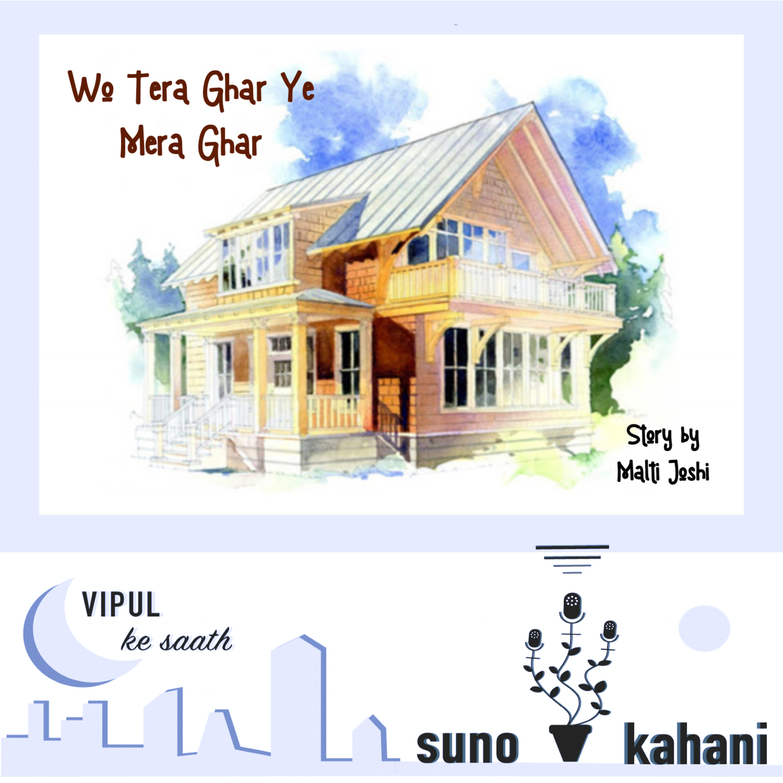 Ep 14 'Wo Tera Ghar Ye Mera Ghar' by Malti Joshi