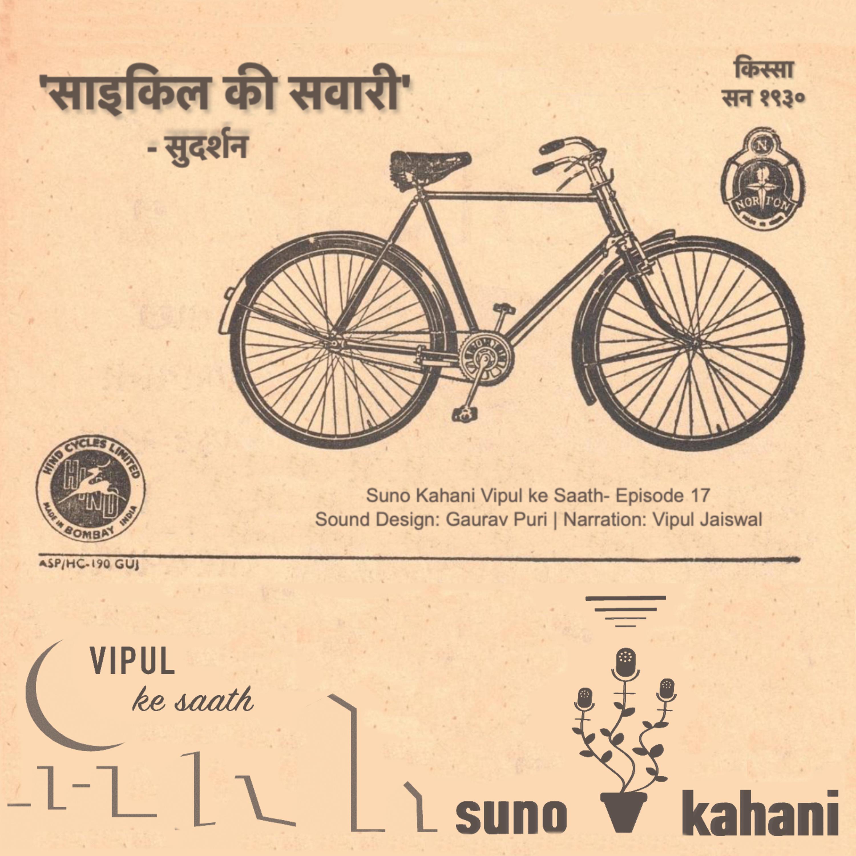 Ep 17 - 'Cycle Ki Sawari' by Sudarshan