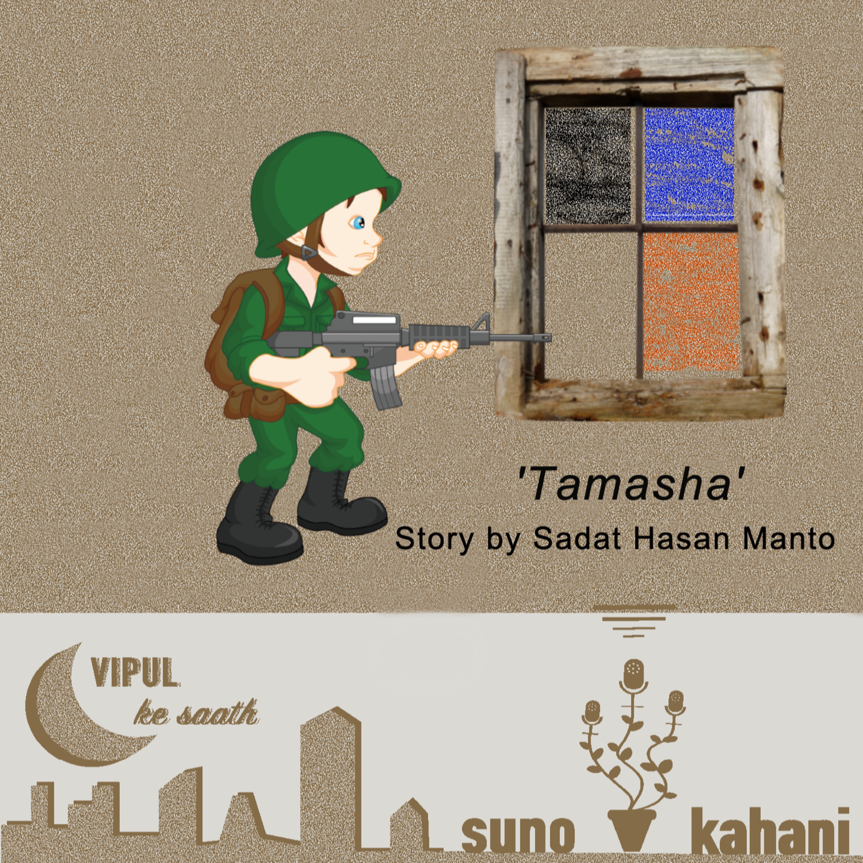 Ep19 - 'Tamasha' by Sadat Hasan Manto   Suno Kahani Vipul ke Saath