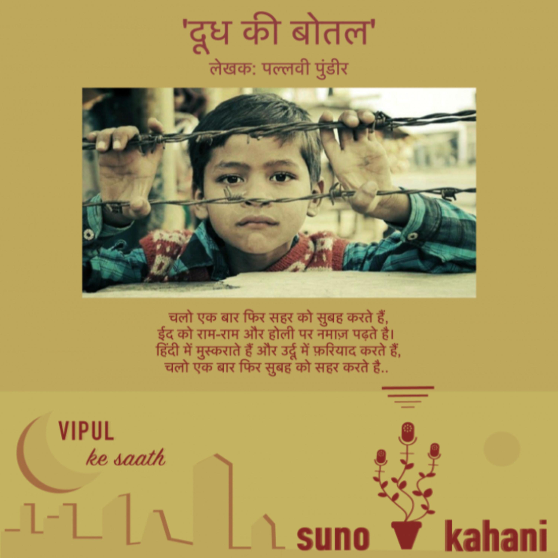 Ep 20 'Doodh Ki Botal' by Pallavi Pundir   Suno Kahani Vipul Ke Saath