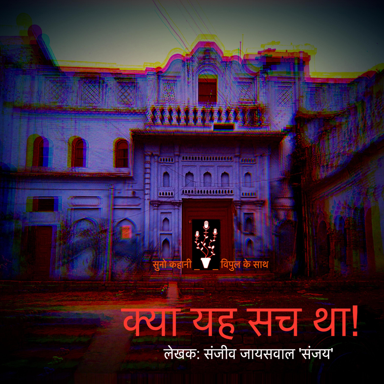 Ep 21 'Kya Yeh Sach Tha' by Sanjeev Jaiswal 'Sanjay'   Suno Kahani Vipul Ke Saath