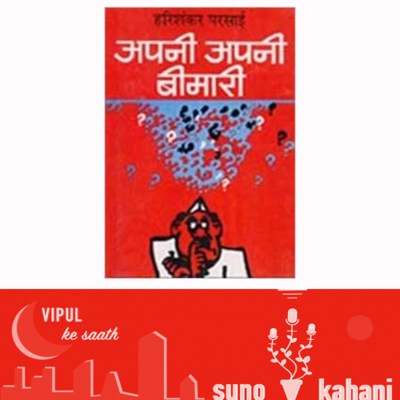 Ep 22 'Apni Apni Bimari' by Harishankar Parsai   Suno Kahani Vipul Ke Saath